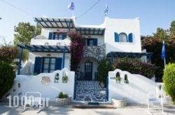 Angie'S Studios in Paros Chora, Paros, Cyclades Islands