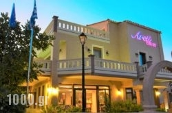 Areti Suites in Chania City, Chania, Crete