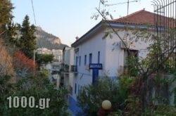 Dryades Hotel in Athens, Attica, Central Greece
