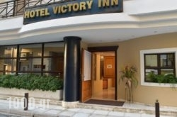Victory Inn in Athens, Attica, Central Greece